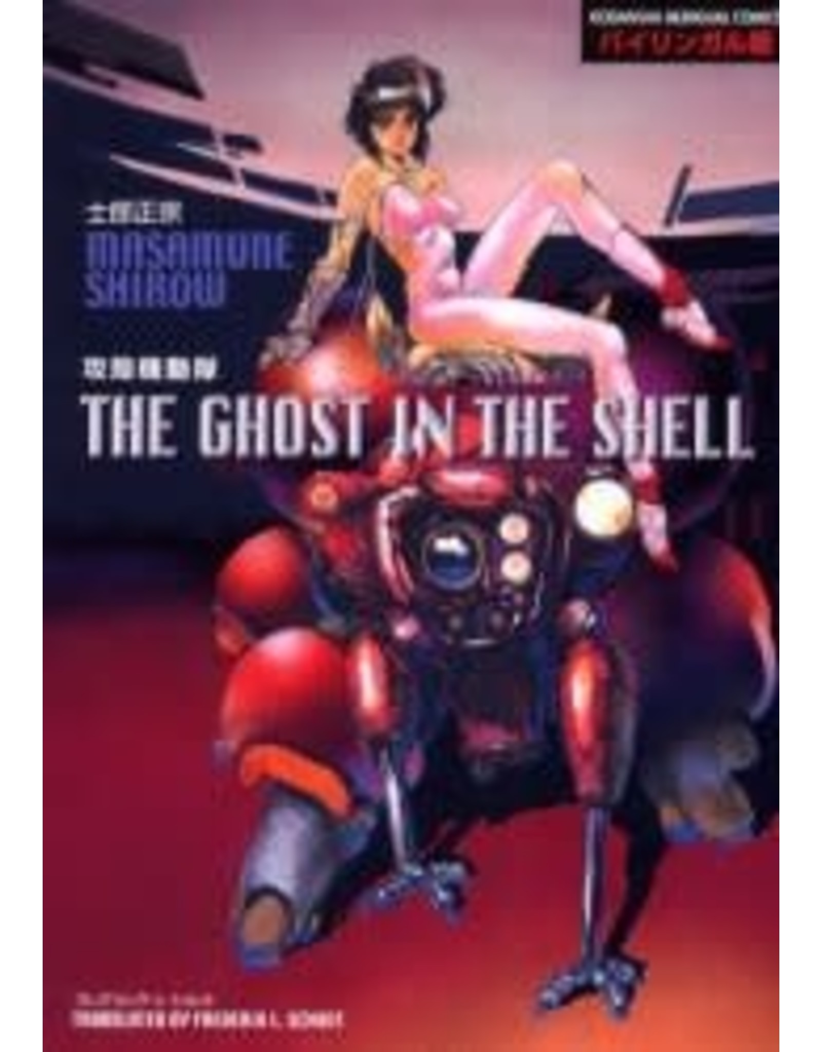 [BILINGUAL] GHOST IN THE SHELL 1