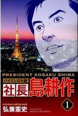 [BILINGUAL] PRESIDENT KOUSAKU SHIMA 1