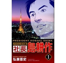 KODANSHA - [BILINGUAL] PRESIDENT KOUSAKU SHIMA 1