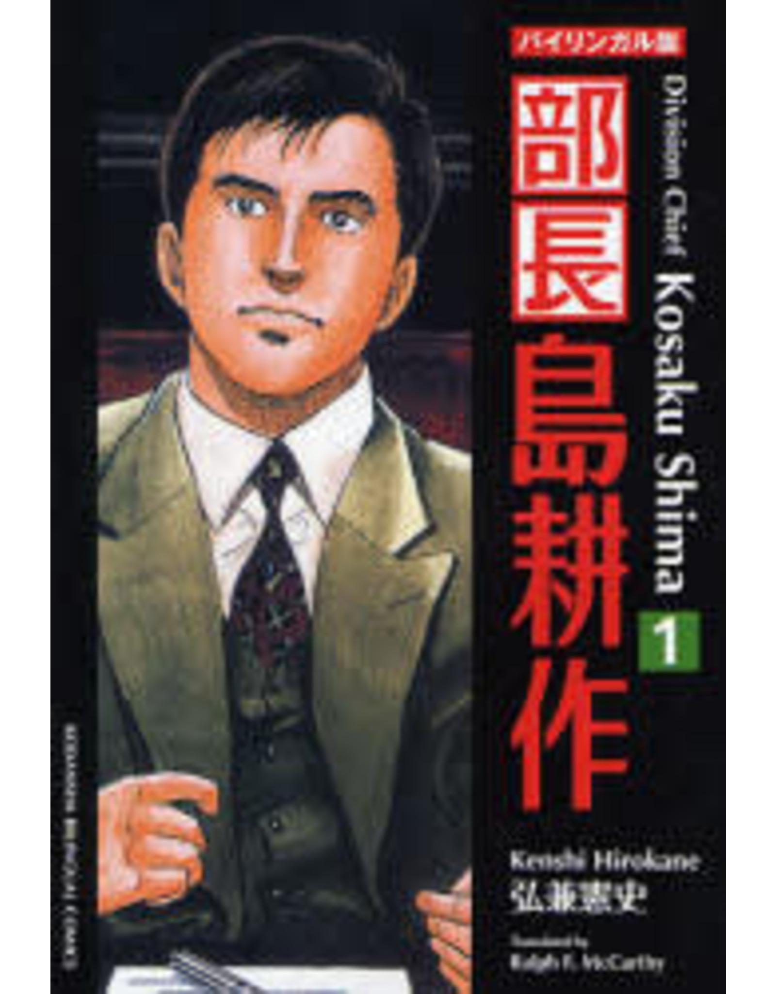 [BILINGUAL] DIVISION CHIEF KOUSAKU SHIMA 1