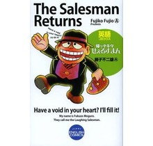 [BILINGUAL] THE SALESMAN RETURNS