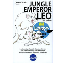 JITSUGYO NO NIHON SHA - [BILINGUAL] JUNGLE EMPEROR LEO LEO EDITION