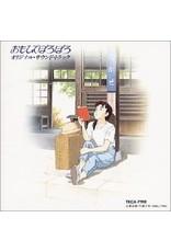 TOKUMA [CD]OMOHIDE POROPORO(O.S.T.)  -STUDIO GHIBLI-