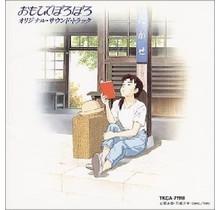 [CD]OMOHIDE POROPORO(O.S.T.)  -STUDIO GHIBLI-