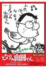 TOKUMA [CD]YAMADAKE NO SAIJIKI (O.S.T.) [W/BOOKLETFOR1STPRESSONLY]  -STUDIO GHIBLI-