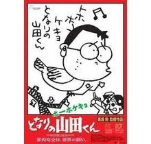 TOKUMA - [CD]YAMADAKE NO SAIJIKI (O.S.T.) [W/BOOKLETFOR1STPRESSONLY]