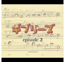 TOKUMA TKCA-72366 [CD]GIBREES EPISODE2  -STUDIO GHIBLI-