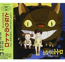 TOKUMA - [CD]TONARI NO TOTORO SOUNDBOOK [RE-ISSUE]