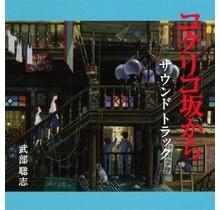 TOKUMA - [CD]KOKURIKOZAKAKARA SOUNDTRACK