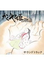 TOKUMA [CD]KAGUYAHIME NO MONOGATARI SOUNDTRACK  -STUDIO GHIBLI-