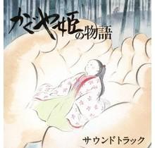 TOKUMA - [CD]KAGUYAHIME NO MONOGATARI SOUNDTRACK