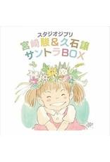 TOKUMA [CD]STUDIO GHIBLI SOUNDTRACK BOX HISAISHI JOE [12HQCD+BONUSCD/PAPERSLEEVE/BOOKLET]  -STUDIO GHIBLI-