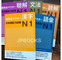 3A Corporation  NEW KANZEN MASTER JLPT N1 SET ( BUNPO, CHOKAI,  DOKKAI,  GOI, KANJI )