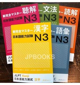 3A Corporation NEW KANZEN MASTER JLPT N3 SET ( BUNPO, CHOKAI,  DOKKAI,  GOI, KANJI )