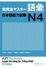 3A Corporation NEW KANZEN MASTER N4 GOI