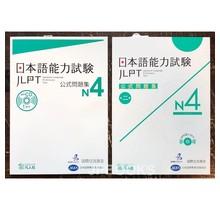 JLPT KOSHIKI MONDAISHU N4 SET ( VOL.1, VOL.2 ) W/CDW/CD