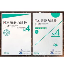 BONJINSHA JLPT KOSHIKI MONDAISHU N4 SET ( VOL.1, VOL.2 ) W/CDW/CD