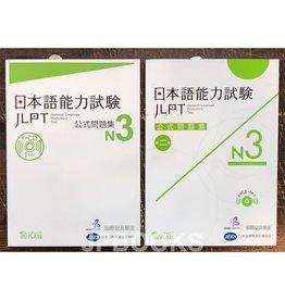 BONJINSHA JLPT KOSHIKI MONDAISHU N3 SET ( VOL.1, VOL.2 ) W/CDW/CD