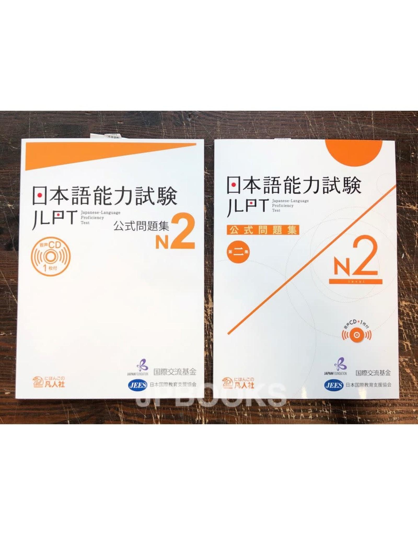 BONJINSHA JLPT KOSHIKI MONDAISHU N2 SET ( VOL.1, VOL.2 ) W/CD