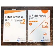 BONJINSHA - JLPT KOSHIKI MONDAISHU N2 SET ( VOL.1, VOL.2 ) W/CD