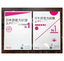 BONJINSHA  JLPT KOSHIKI MONDAISHU N1 SET ( VOL.1, VOL.2 ) W/CD