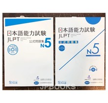BONJINSHA - JLPT KOSHIKI MONDAISHU N5 SET ( VOL.1, VOL.2 ) W/CD