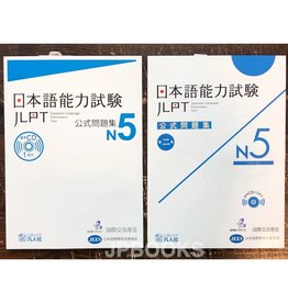 BONJINSHA JLPT KOSHIKI MONDAISHU N5 SET ( VOL.1, VOL.2 ) W/CD
