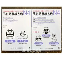 NIHONGO SOMATOME N4 SET ( Bunpo, Dokkai, Chokai, KANJI, KOTOBA )