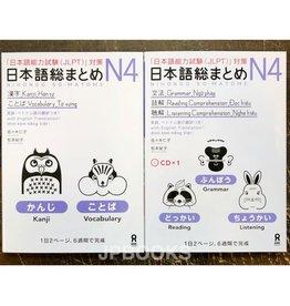ASK NIHONGO SOMATOME N4 SET ( Bunpo, Dokkai, Chokai, KANJI, KOTOBA )
