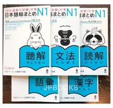 ASK - NIHONGO SOMATOME N1 SET ( BUNPO, CHOKAI, DOKKAI, GOI, KANJI )