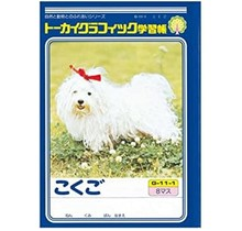 APICA Co., Ltd. G11-1 APICA JAPANESE NOTEBOOK 8 SQUARES