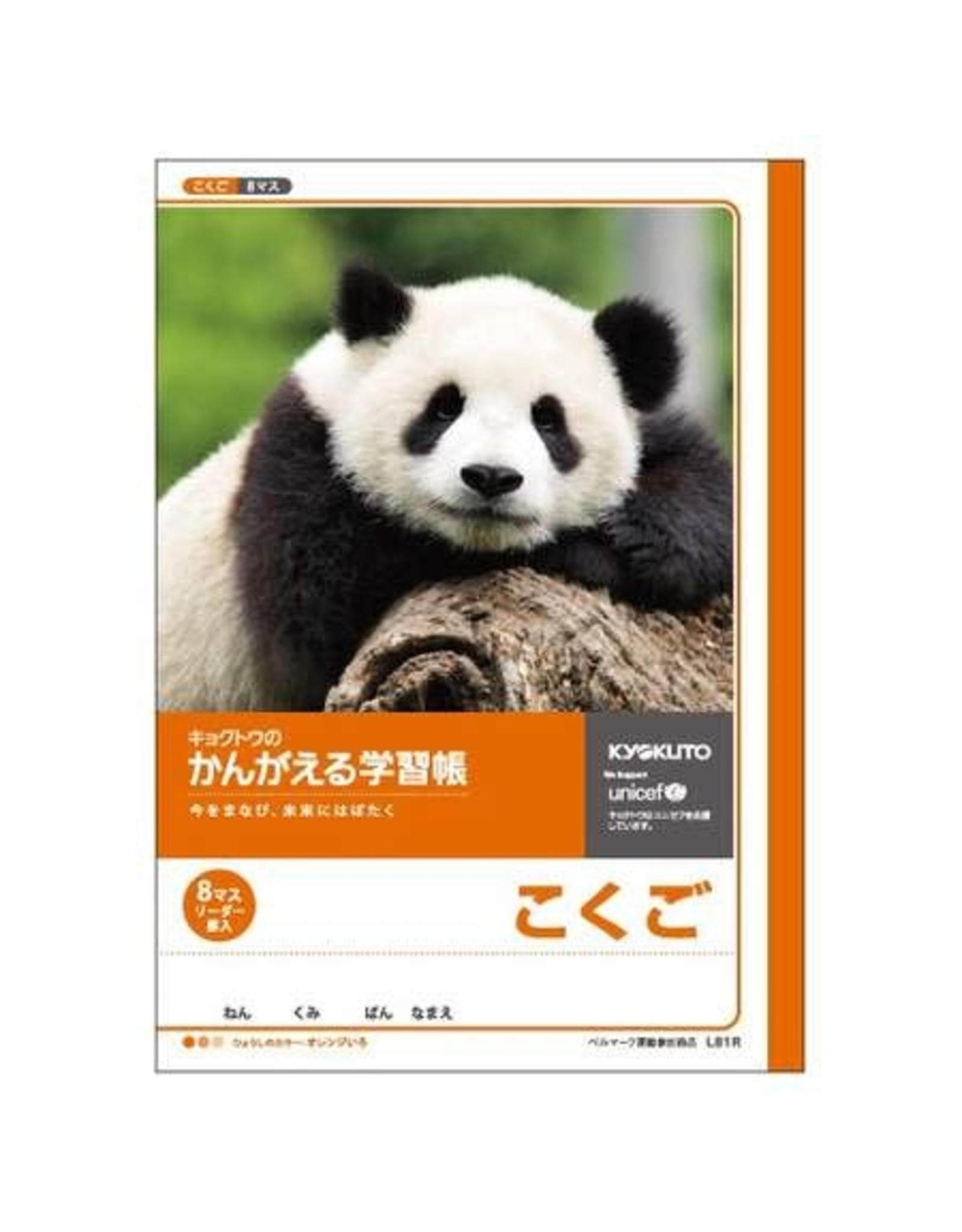Kyokuto Associates co., ltd. STUDY NOTEBOOK KOKUGO 8 GRIDS