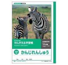 STUDY NOTEBOOK KOKUGO KANJI RENSHUCHO 104 CHARACTERS