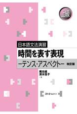 3A Corporation NIHONGO BUNPO ENSHU : JIKAN WO ARAWASU HYOGEN : TENSE ASPECT : JOKYU