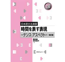 3A Corporation - NIHONGO BUNPO ENSHU : JIKAN WO ARAWASU HYOGEN : TENSE ASPECT : JOKYU