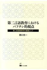 KUROSHIO DAI NI GENGO KYOUIKU NI OKERU BAFUCHINTEKI SHITEN