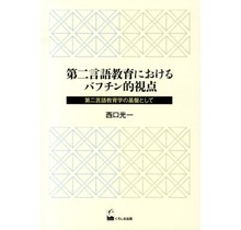 KUROSHIO - DAI NI GENGO KYOUIKU NI OKERU BAFUCHINTEKI SHITEN