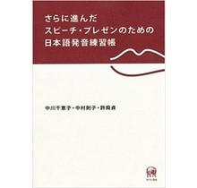 HITSUJI SHOBO - NIHONGO HATSUON RENSHU FOR SPEECH AND PRESENTATION