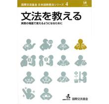 HITSUJI SHOBO - NIHONGO KYOJUHO SERIES (04) BUNPO WO OSHIERU