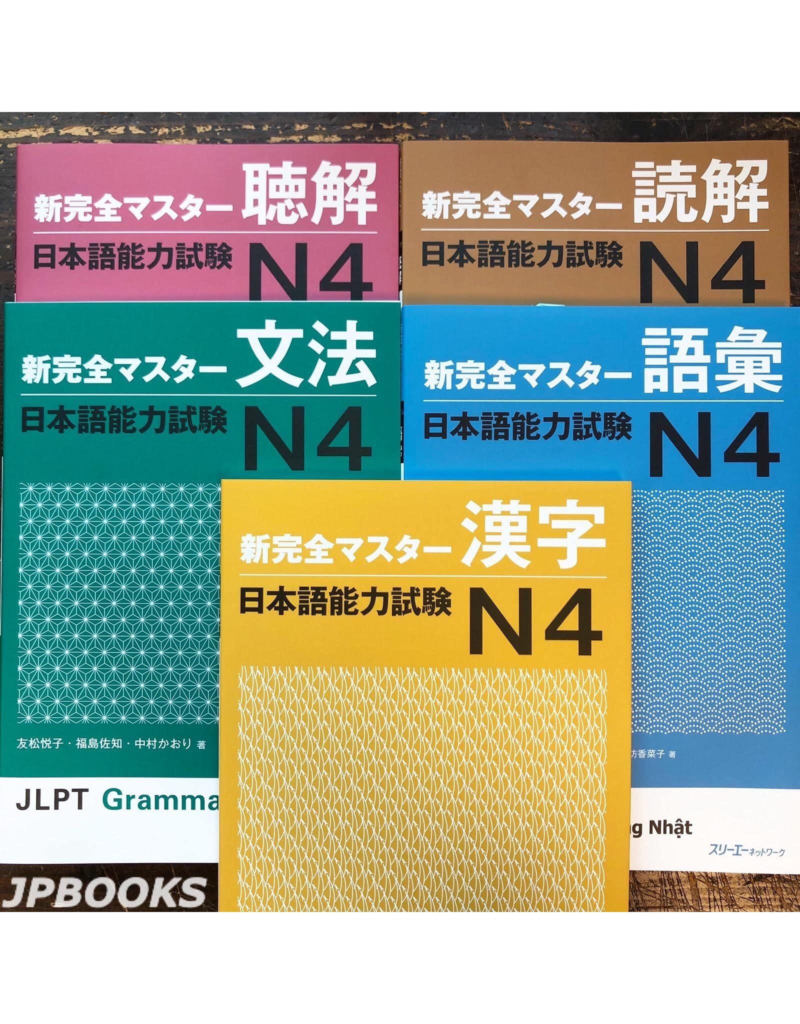 3A Corporation NEW KANZEN MASTER JLPT N4  SET ( BUNPO, CHOKAI, DOKKAI, KANJI, GOI)