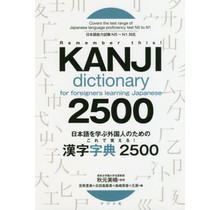NATSUMESHA - KANJI DICTIONARY 2500 FOR FOREIGNERS LEARNING JAPANESE