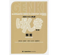 GENKI/ ANSWERS KEYS [3RD ED.] - INTEGRATED COURSE IN ELEMENTARY JAPANESE GENKI ANSWERS KEYS