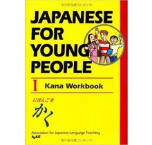 JAPANESE FOR YOUNG PEOPLE 1 KANA WORKBOOK