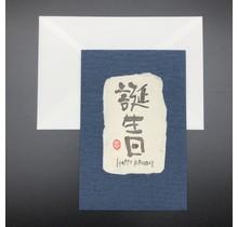 HYOGENSHA 27-586 KANJI CARD HAPPY BIRTHDAY