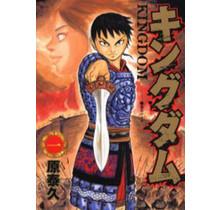 SHUEISHA - KINGDOM 1 (Japanese Ver.)