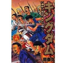 KINGDOM 14 (Japanese Ver.)
