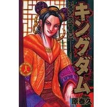 KINGDOM 18 (Japanese Ver.)