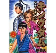 SHUEISHA - KINGDOM 19 (Japanese Ver.)