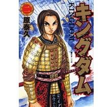 SHUEISHA - KINGDOM 2 (Japanese Ver.)