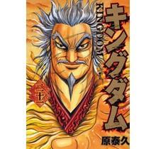 SHUEISHA - KINGDOM 21 (Japanese Ver.)